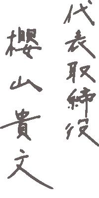 代表取締役 櫻山 貴文